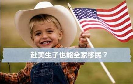 美宝父母如何实现去美国产子依亲移民?